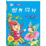 孩子暖暖的成长书--世界,你好