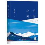 千山之外(安意如2018全新作品,赠精美独家手绘明信片。西藏十年随笔集,千山之外是心的故乡――西藏。)