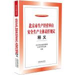 北京市生产经营单位安全生产主体责任规定释义