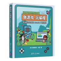做游戏,玩编程――零基础开发微软 Arcade 掌机游戏