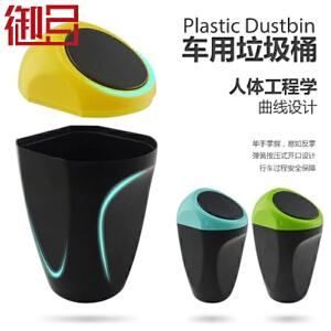 【爆品特惠 低至2.9折】御目 车载垃圾桶 时尚创意弹簧按压式汽车垃圾置物盒车用垃圾收纳箱