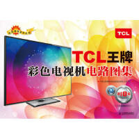 TCL彩色电视机电路图集(8集) TCL多媒体科技控股有限公司 9787115347114