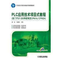 【现货机工社】PLC应用技术项目式教程-(西门子S7-200和欧姆龙CPM1A/CPM2A)