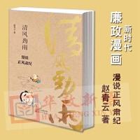 正版现货 清风劲雨 漫说正风肃纪 赵青云 著 东方出版社