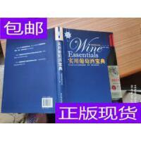 [二手旧书9成新]实用葡萄酒宝典 /法国蓝带厨艺学院 中国轻工业出