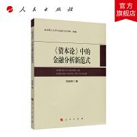 《资本论》中的金融分析新范式 人民出版社