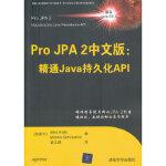 Pro JPA2中文版:精通Java持久化API