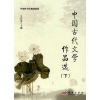 中国古代文学作品选(下)