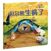 暖房子经典绘本系列・第七辑・贝尔熊:贝尔熊生病了