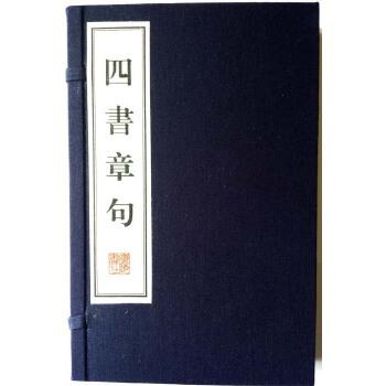 四书章句(宣纸线装 一函两册)广陵书社历时多年精心打造的一套线装小型开本国学经典