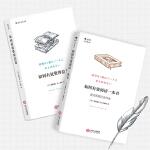 如何有效学习系列(套装共2册):如何有效阅读一本书+如何有效整理信息