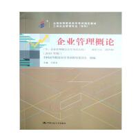 【正版】自考教材 00144 企业管理概论 2018年版 闫笑非 中国人民大学出版社