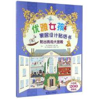 贴出我的大宫殿优雅女孩家居设计贴纸书内含超200枚贴纸 [英] 斯特鲁恩・雷德;[英] 伊莉莎贝塔・费 9787544844123
