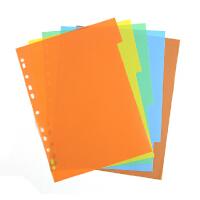 齐心 IX901 办公用品 分页纸 隔页纸 五色分类页 A4索引纸 11孔