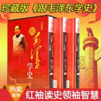 毛 泽东学历史 跟毛 泽东学史精装16开3卷 跟*读二十四史 跟*学管理 跟*学公文写作带插盒红旗出版社 历史人物传记