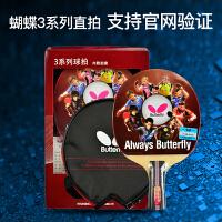 蝴蝶乒乓球拍成品拍TBC302直拍
