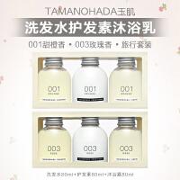 日本TAMANOHADA玉之肌 旅行套装3件套洗发护发沐浴80ml*3 多款可选