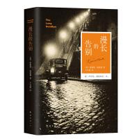 漫长的告别 精装本 雷蒙德・钱德勒代表作 村上春树2万字长文 文学 外国现当代文学小说 南海出版公司