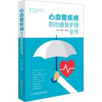 心血管疾病防治康复护理全书 湖南科学技术出版社