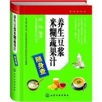 养生豆浆米糊蔬果汁随身查(豆浆、米糊、水果汁、蔬菜汁、果蔬混合汁,喝出健康来)