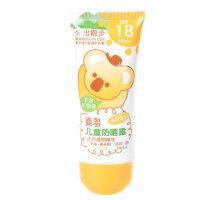 喜多儿童防晒霜 婴儿防晒乳液 宝宝防晒露60g SPF18 出行。