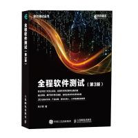 全程软件测试 第3版 朱少民 软件调试全程测试教程 全景式软件测试 《软件测试》十周年纪念版