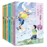 父爱的世界系列第二辑全6册 青少年励志儿童文学9-10-11-12-13-14-15岁中小学生读物 三四五六年级初一初