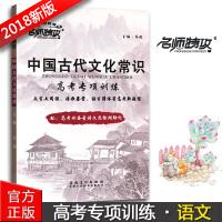 名师特攻高考专项训练中国古代文化常识 文言文阅读诗歌鉴赏语言得体等高考新题型 考试知识速记 高考语文