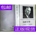 [二手旧书9成新]马歇尔传:1945~1959【签赠本】 /[美]波格(Pogu