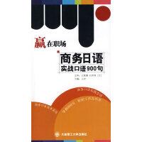 赢在职场:商务日语实战口语900句(含mp3光盘)