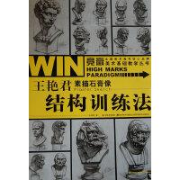 竞赢美术基础教学丛书-王艳君素描石膏像・结构训练法