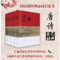 唐诗鉴赏辞典(分卷本・全四册)