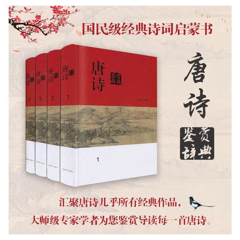 唐诗鉴赏辞典(分卷本·全四册) 唐诗博览   名家鉴赏
