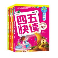 四五快读 全彩图升级版 幼儿快速识字阅读法(1-4册)(让孩子快乐识字,自主阅读)(精选小套)