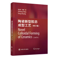 陶瓷新型胶态成型工艺(修订版) Novel Colloidal Forming of Ceramics(2nd Ed.)