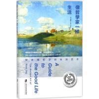 像哲学家一样生活 上海社会科学院出版社有限公司