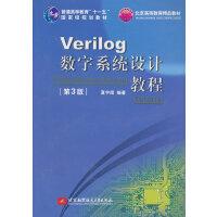 【正版二手8成新】 Verilog数字系统设计教程(第3版) 夏宇闻 北京航空航天大学出版社 978751241186