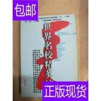 [二手旧书9成新]世界名校精英榜【馆藏】 /恩雅编著 中国国际广播