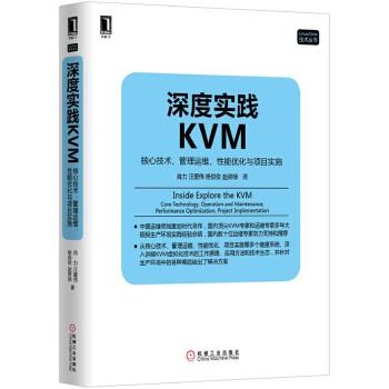 深度实践KVM(pdf+txt+epub+azw3+mobi电子书在线阅读下载)