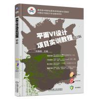 平面VI设计项目实训教程 第2版
