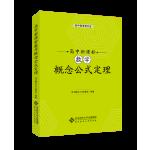 高中新课标数学概念公式定理