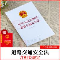 2021新书中华人民共和国道路交通安全法含相关规定法院社白皮16开法规道路交通安全法全文道路交通秩序预防安全法律法规汇编