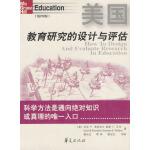 教育研究的设计与评估