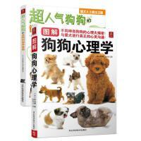 和狗狗一起生活套装(爱犬人士攻略,世界50种超人气宠物犬选购与驯养全记录。全世界爱犬人必读范本!狗狗宝贝)