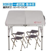 折叠桌户外便携式铝合金展业桌野餐学习小桌子简易摆摊 (升级款)+折叠凳4个