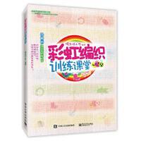 彩虹编织训练课堂 【正版书籍】