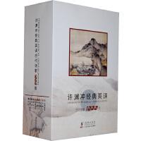许渊冲经典英译古代诗歌1000首(套装共10本)