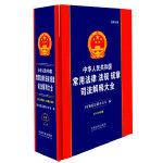 中华人民共和国常用法律法规规章司法解释大全(2014版)