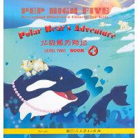北极熊历险记 PEP High Five 幼儿图画 第2级 第4册