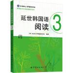 延世韩国语阅读3(含MP3一张)